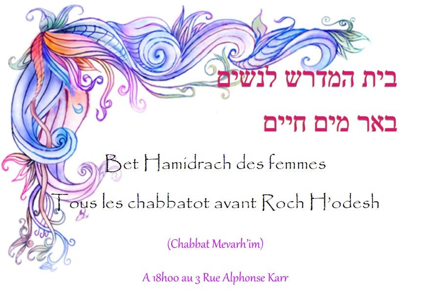 Chabbat Roch Hodesh